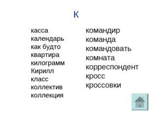 К касса календарь как будто квартира килограмм Кирилл класс коллектив коллекц