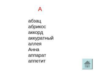 А абзац абрикос аккорд аккуратный аллея Анна аппарат аппетит