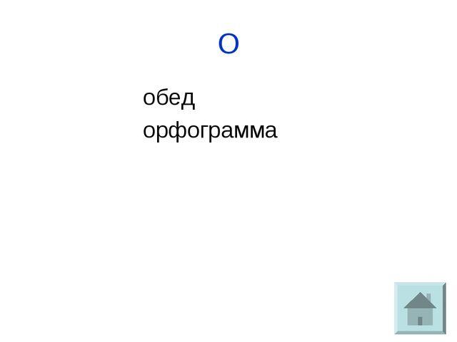 О обед орфограмма