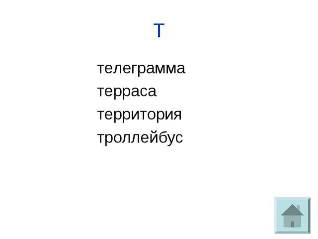 Т телеграмма терраса территория троллейбус