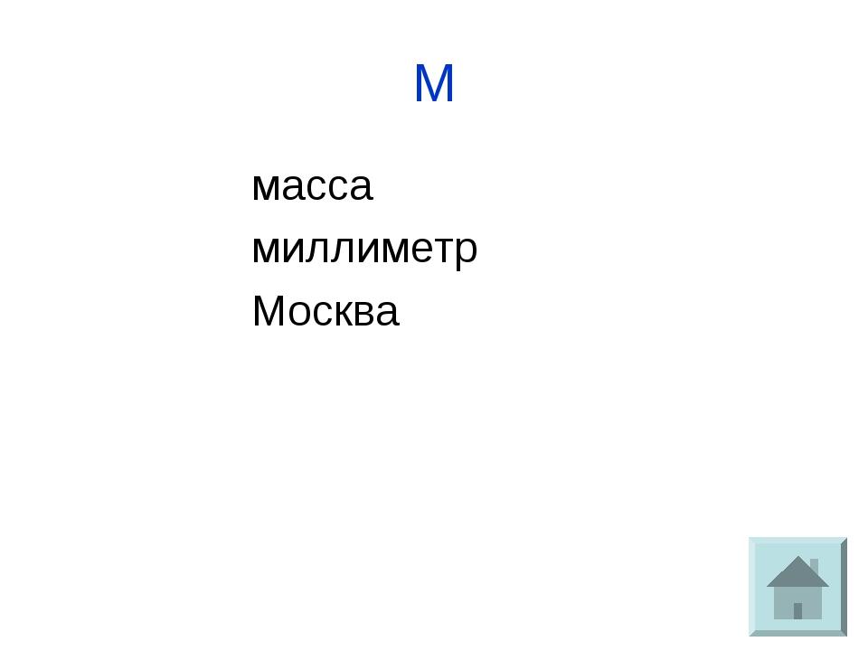 М масса миллиметр Москва