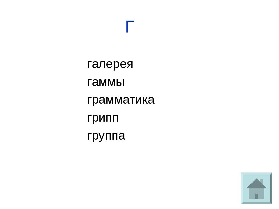 Г галерея гаммы грамматика грипп группа