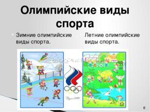 Зимние олимпийские виды спорта. Летние олимпийские виды спорта. Олимпийские в