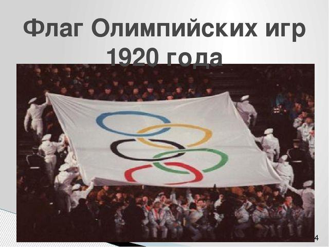 Флаг Олимпийских игр 1920 года