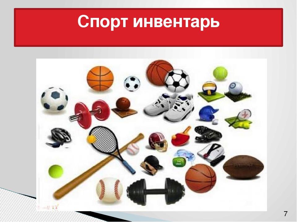 Спорт инвентарь