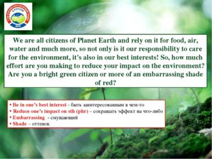 We are all citizens of Planet Earth and rely on it for food, air, water and m