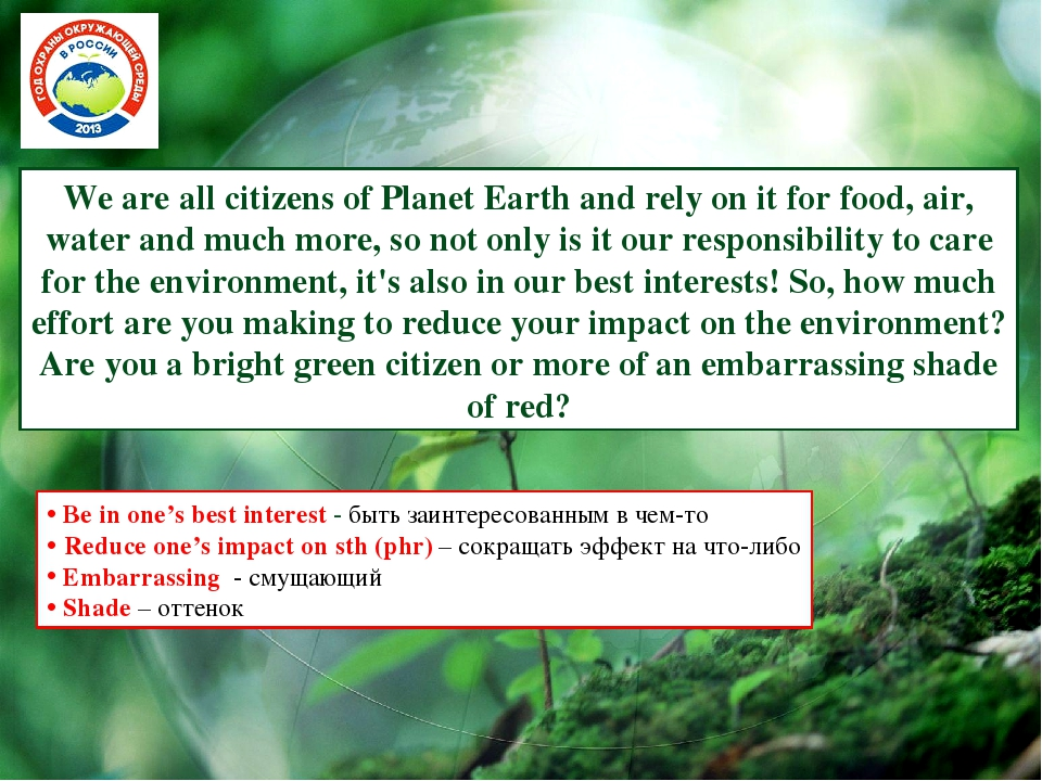 We are all citizens of Planet Earth and rely on it for food, air, water and m...