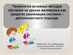 Неворотова Ольга Васильевна учитель математики МАОУ «СОШ №16» г.Губкина Белго