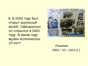 9. В 2003 году был открыт школьный музей. Официально он открылся в 2003 году