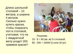 Длина школьной столовой – 10 метров, а ширина 8 метров. Сколько нужно купить