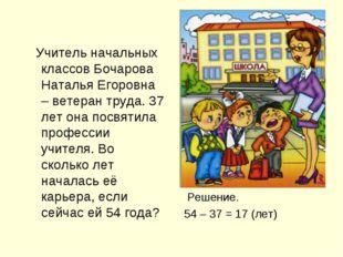 Учитель начальных классов Бочарова Наталья Егоровна – ветеран труда. 37 лет