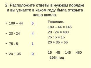 2. Расположите ответы в нужном порядке и вы узнаете в каком году была открыта