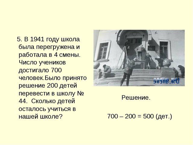 5. В 1941 году школа была перегружена и работала в 4 смены. Число учеников д...