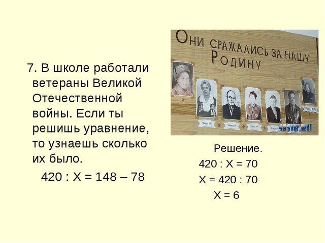 7. В школе работали ветераны Великой Отечественной войны. Если ты решишь ура...