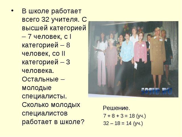 В школе работает всего 32 учителя. С высшей категорией – 7 человек, с I катег...