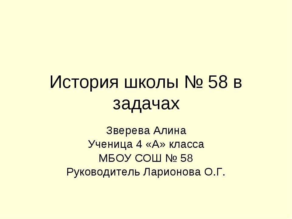 История школы № 58 в задачах Зверева Алина Ученица 4 «А» класса МБОУ СОШ № 58...