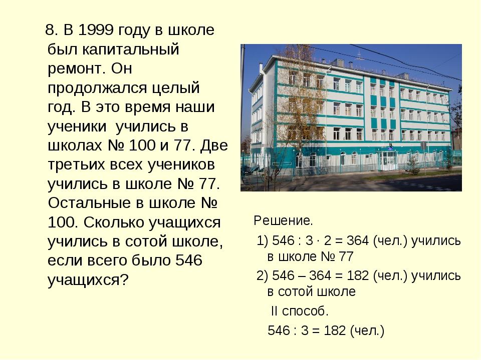 8. В 1999 году в школе был капитальный ремонт. Он продолжался целый год. В э...