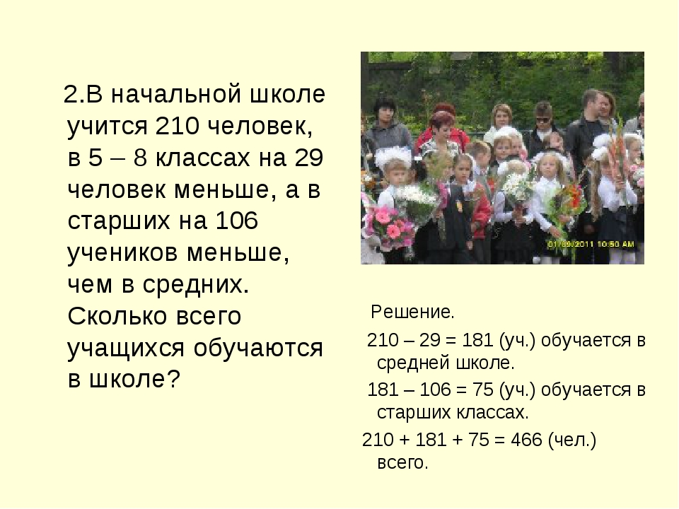 2.В начальной школе учится 210 человек, в 5 – 8 классах на 29 человек меньше...