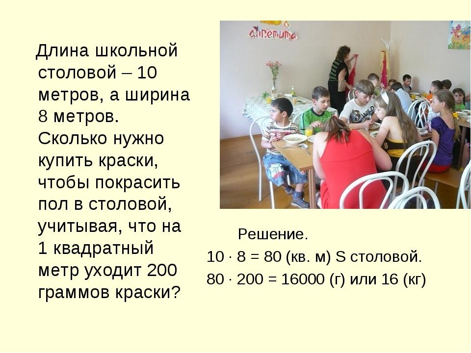 Длина школьной столовой – 10 метров, а ширина 8 метров. Сколько нужно купить...