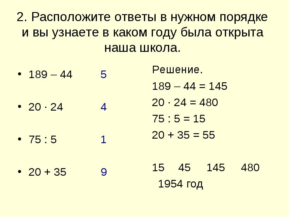 2. Расположите ответы в нужном порядке и вы узнаете в каком году была открыта...