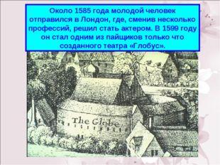 Около 1585 года молодой человек отправился в Лондон, где, сменив несколько пр
