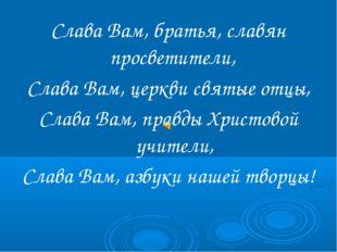 Слава Вам, братья, славян просветители,  Слава Вам, братья, славян просветит