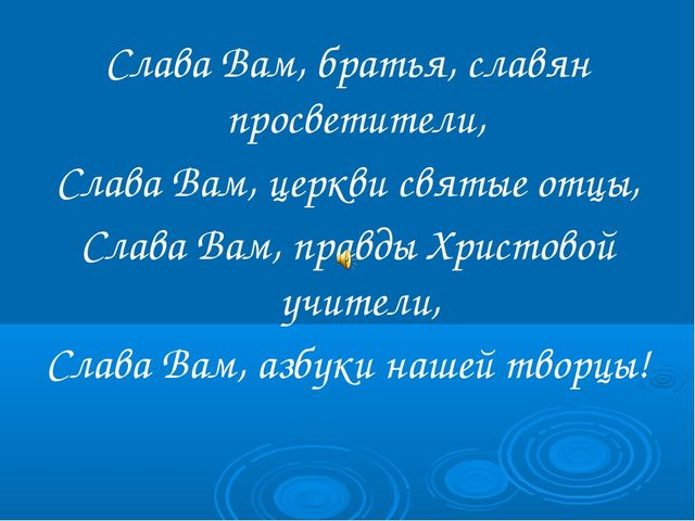 Слава Вам, братья, славян просветители,  Слава Вам, братья, славян просветит...