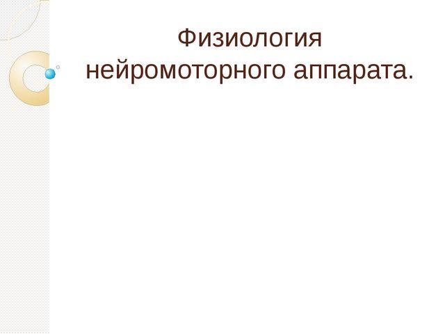 Физиология нейромоторного аппарата.