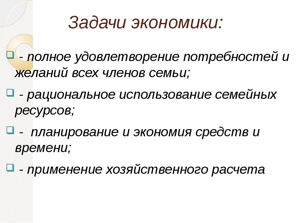 Задачи экономики: - полное удовлетворение потребностей и желаний всех членов...