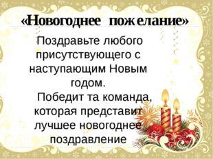 «Новогоднее пожелание» Поздравьте любого присутствующего с наступающим Новым