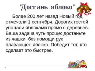 """""""Достань яблоко"""" Более 200 лет назад Новый год отмечали 1 сентября. Дорогих г"""