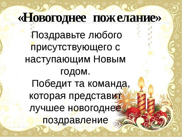 «Новогоднее пожелание» Поздравьте любого присутствующего с наступающим Новым...