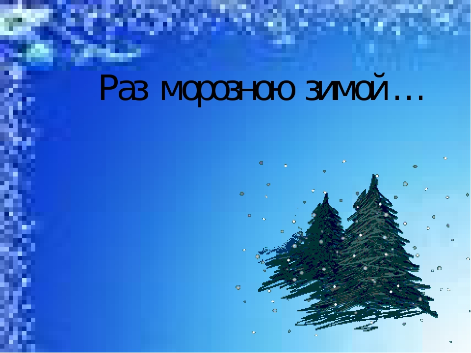 Раз морозною зимой …