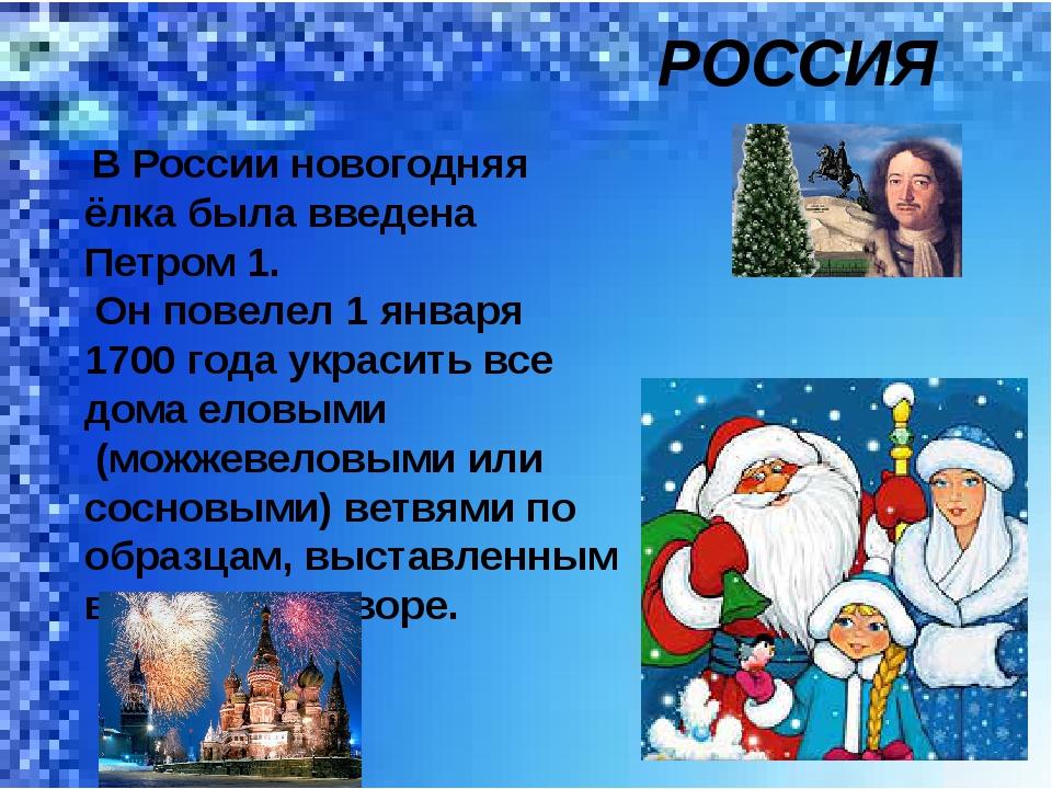 РОССИЯ В России новогодняя ёлка была введена Петром 1. Он повелел 1 января 1...