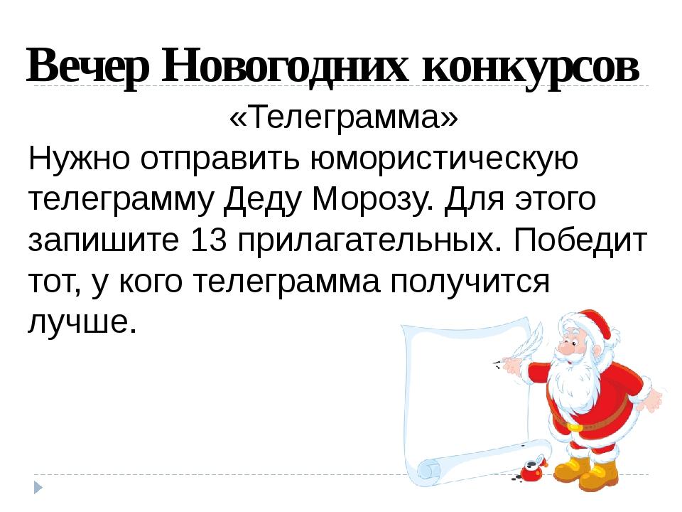 Вечер Новогодних конкурсов «Телеграмма» Нужно отправить юмористическую телегр...