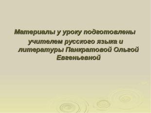 Материалы у уроку подготовлены учителем русского языка и литературы Панкратов