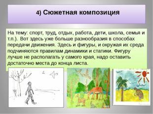 4) Сюжетная композиция На тему: спорт, труд, отдых, работа, дети, школа, сем