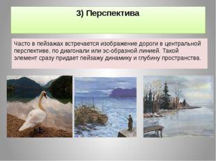 3) Перспектива Часто в пейзажах встречается изображение дороги в центральной