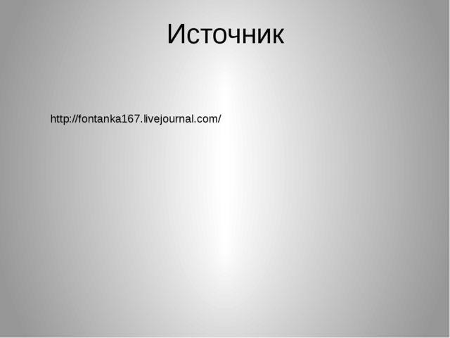 Источник http://fontanka167.livejournal.com/
