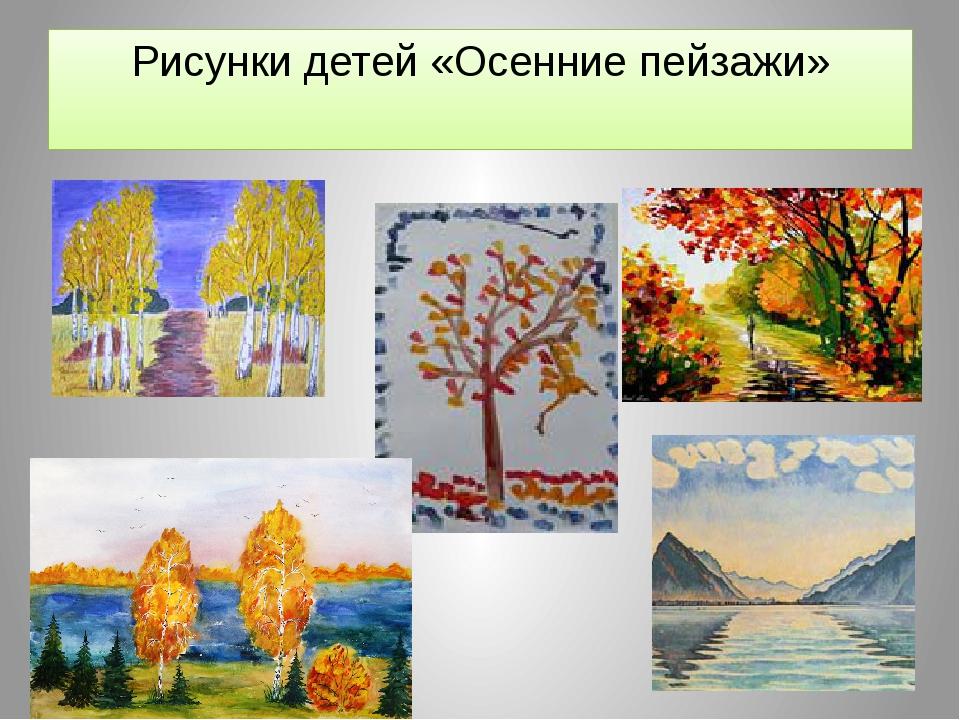 Рисунки детей «Осенние пейзажи»