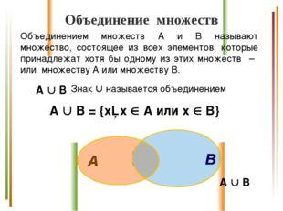Объединение множеств Объединением множеств А и В называют множество, состояще