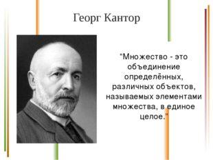 """Георг Кантор """"Множество - это объединение определённых, различных объектов, н"""