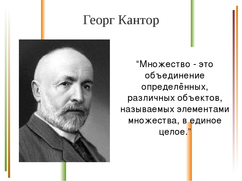 """Георг Кантор """"Множество - это объединение определённых, различных объектов, н..."""