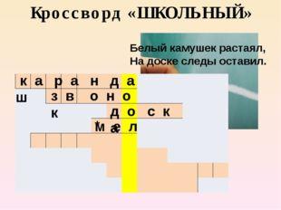 Кроссворд «ШКОЛЬНЫЙ» * к а р а н д а ш з в о н о к д о с к а Белый камушек ра