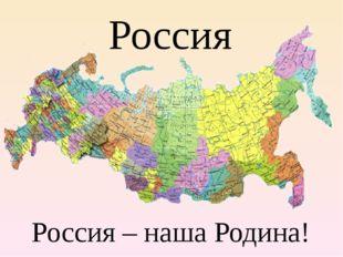 Россия Россия – наша Родина!