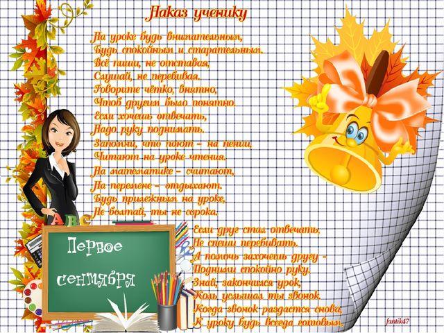 Поздравления с днем рождения учителю от учеников своими словами