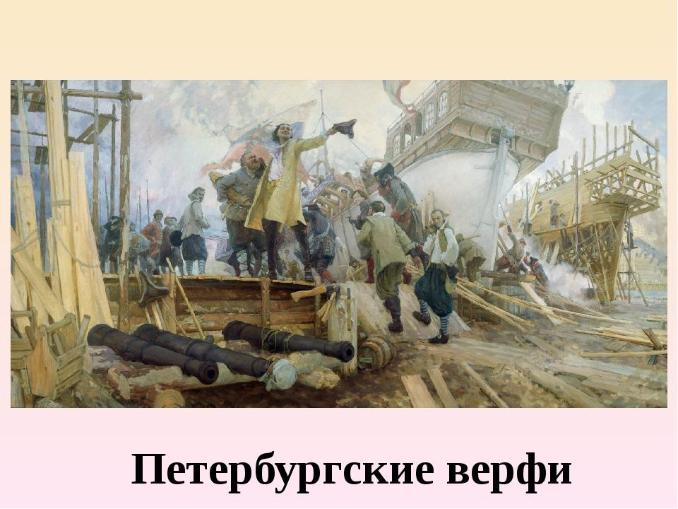 Петербургские верфи