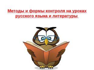 Методы и формы контроля на уроках русского языка и литературы