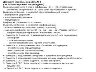 Домашняя контрольная работа № 1 ( на материале романа «Отцы и дети») Выписать