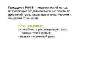 РАФТ развивает: - способность рассматривать тему с разных точек зрения; - нав